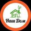 НашДом -  Строительная компания с 2005 года