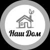 НашДом –  Строительная компания с 2005 года